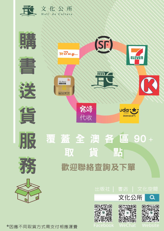 文化公所推出購書送貨服務